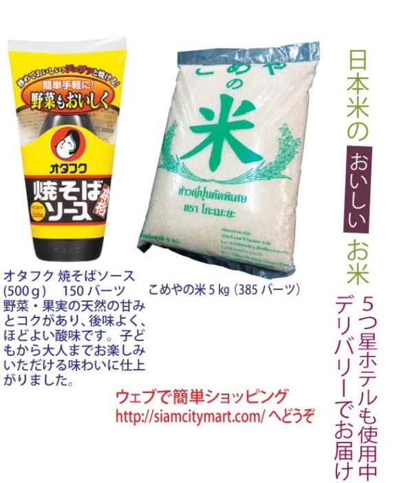 日本米のおいしいお米、チェンライ産の「こめやの米」