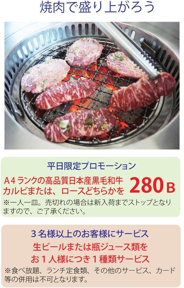 焼肉炭では日本産黒毛和牛が特価
