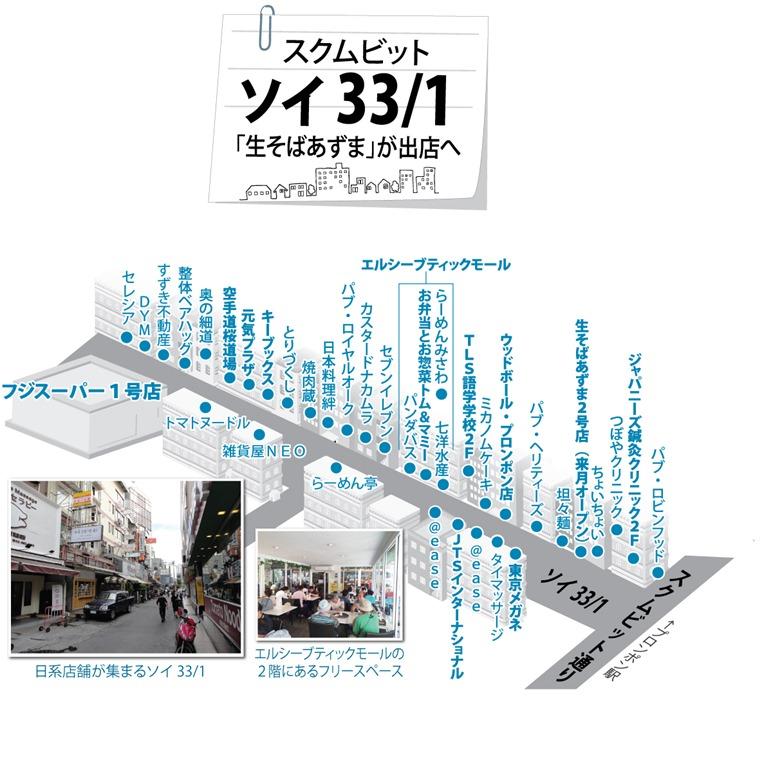 ソイ33/1はバンコクでユニークな日本人街