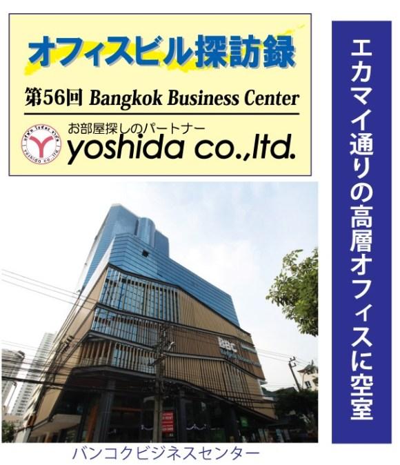 ヨシダ不動産のバンコクオフィスビル探訪録シリーズ第56回は「バンコクビジネスセンター」