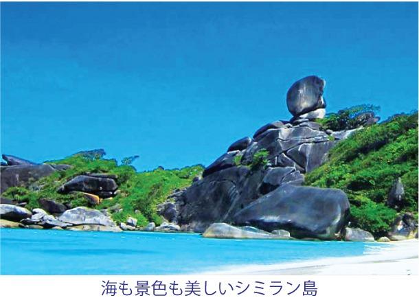 旅行代理店「プーケット旅行センター」で最も美しいシミラン島ツアー