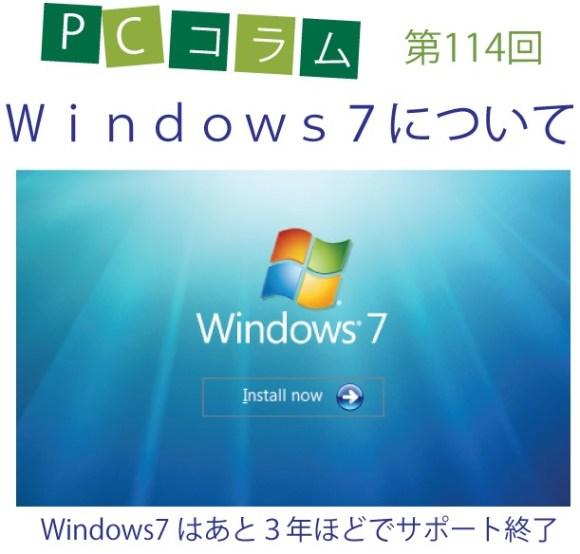 PCサポートタイランドのコラム第105回、「ウィンドウズ7について」