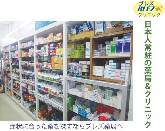 日本人常駐の薬局&クリニック