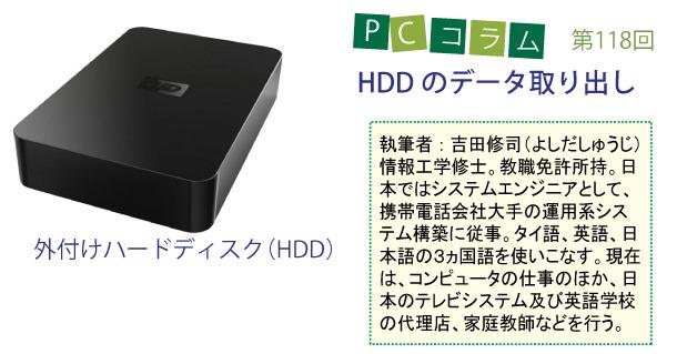 PCサポートタイランドのコラム第118回、「HDDのデータ取り出し」