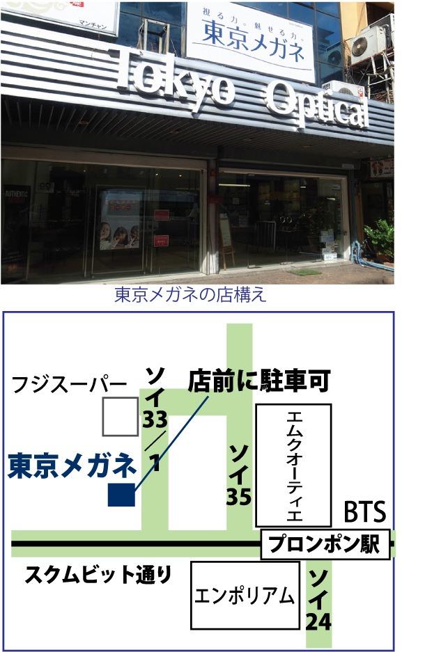 「東京メガネ」ではサングラスのセール最大50%引き