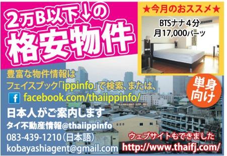 タイ不動産情報の広告