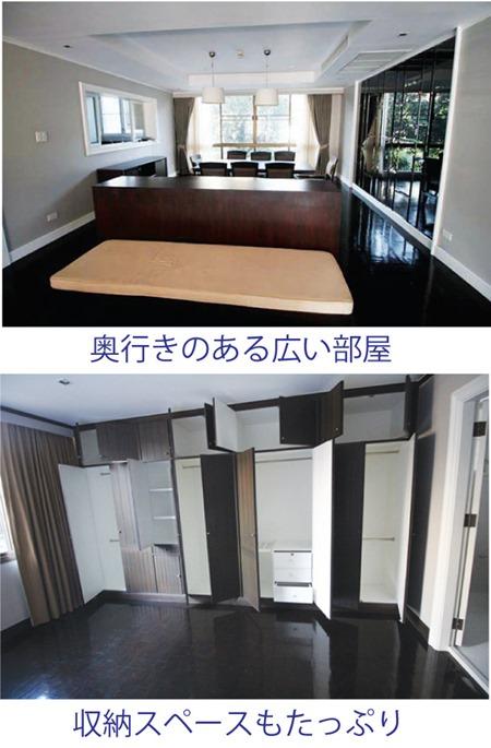 今回見学したのは、南向き2ベッドルーム145平米のお部屋