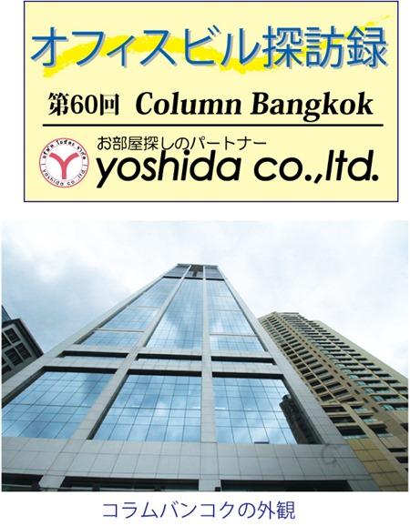 ヨシダ不動産のバンコクオフィスビル探訪録シリーズ第60回は「コラムバンコク」