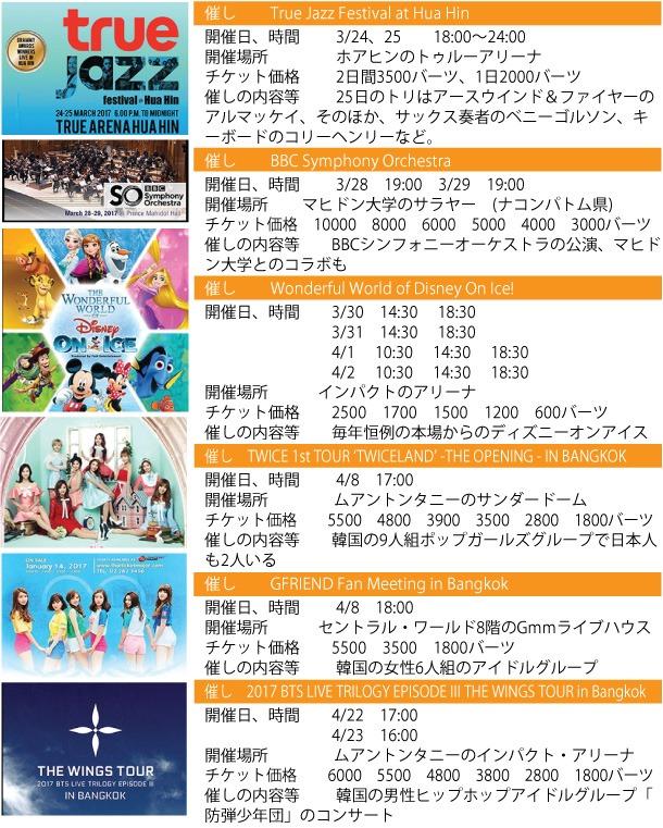 韓国から次々にコンサート!