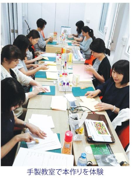 オリジナルの本を作る教室