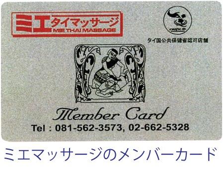 タイ古式マッサージ「ミエ・マッサージ」は日本人管理のマッサージ店