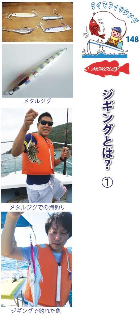 ジギングとは何か?釣りのMokoley
