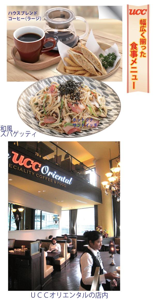 「ザUCCオリエンタル」は幅広く揃った食事メニュー