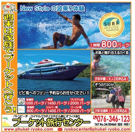 プーケット旅行センタの広告