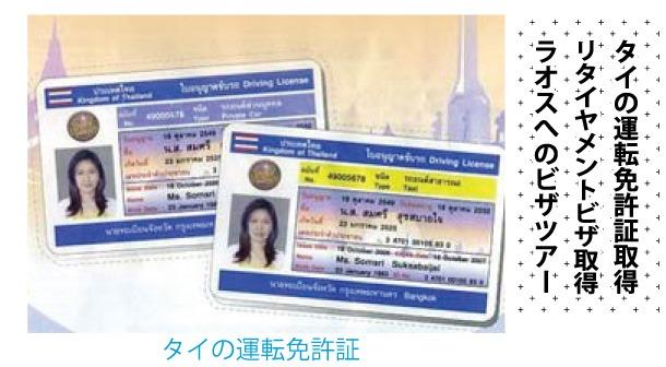 タイの運転免許証取得、リタイヤメントビザ取得、ラオスへのビザツアー