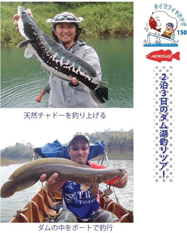 「Mokoley(モコリー)」の2泊3日のダム釣りツアー