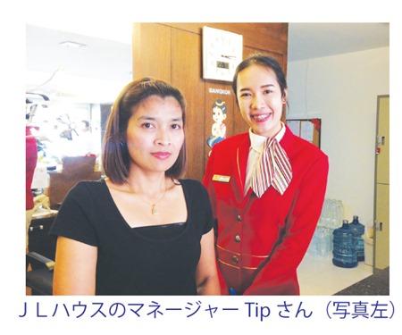 ヨシダ不動産の「アパートマネージャーに訊く」第10回はJLハウス