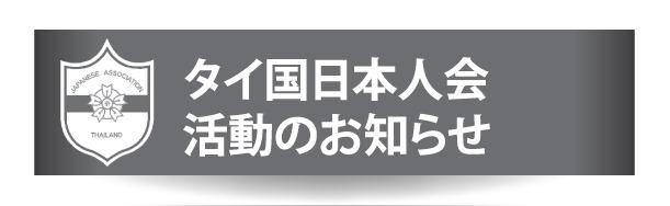 タイ国日本人会 活動のお知らせ