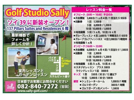 ゴルフ・スタジオ・サリー の広告