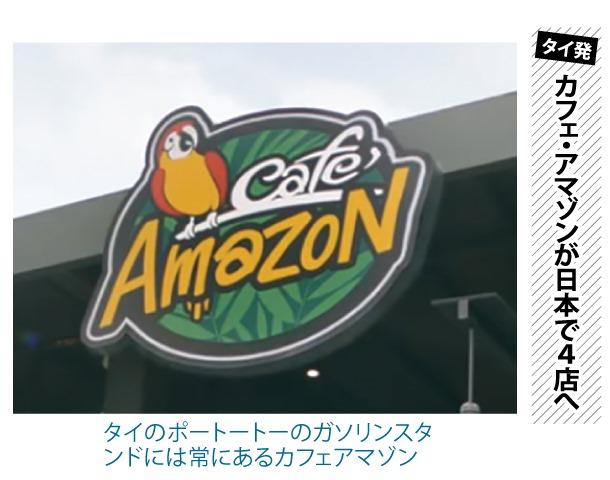 タイ発カフェ・アマゾンが日本で4店へ