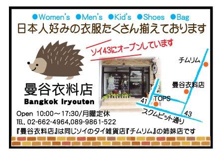 曼谷衣料店の広告