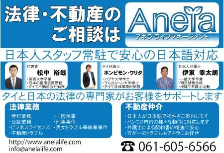 法律事務所「アネラ ライフマネージメント」の広告