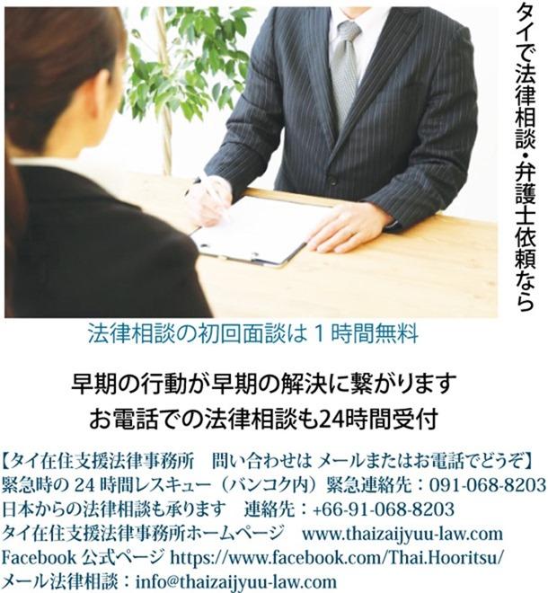 タイで法律相談・弁護士依頼ならタイ在住支援法律事務所