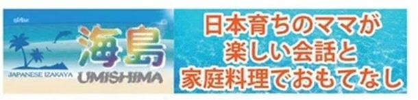 居酒屋「海島(うみしま)」では11月の毎週 日・月・火曜日 8時までハイボール50B
