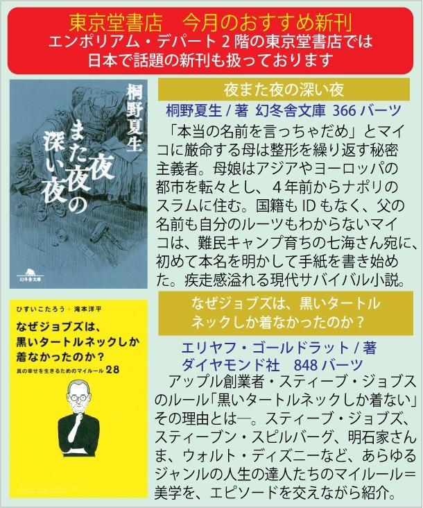 東京堂書店の今月のおすすめ新刊 2017年11月5日