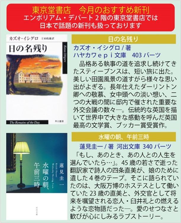 東京堂書店の今月のおすすめ新刊 2017年11月20日