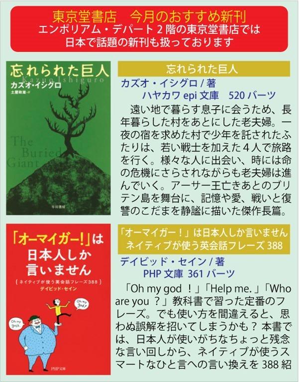 東京堂書店の2017年12月のおすすめ新刊