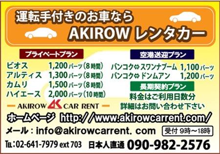「AKIROWレンタカー」の広告