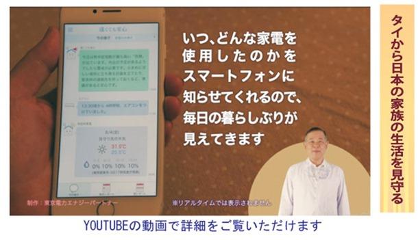 タイから日本の家族の生活を見守る