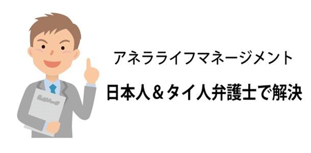 日本人&タイ人弁護士で解決、アネラライフマネージメント