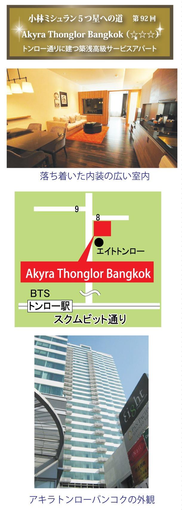 小林ミシュラン 5つ星への道の第92回は「アキラ・トンロー・バンコク」