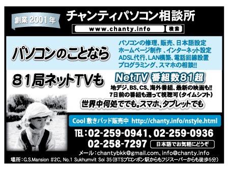 チャンティパソコン相談所の広告