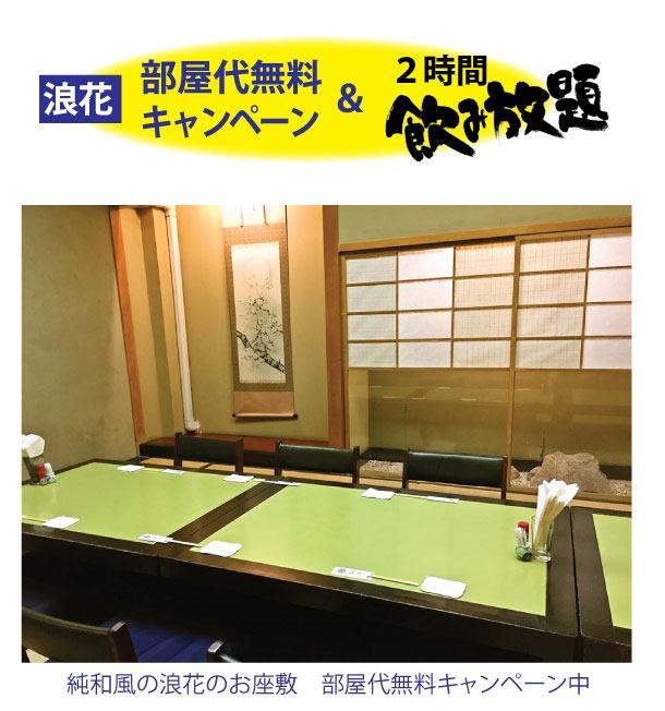 日本料理店「浪花」の部屋代無料キャンペーン&2時間飲み放題