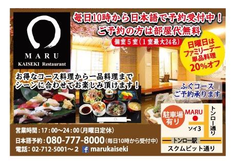 日本料理店「まる」の広告