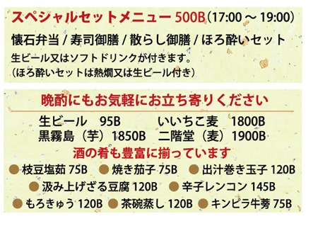 日本料理店「まる」の500Bのスペシャルセットメニュー