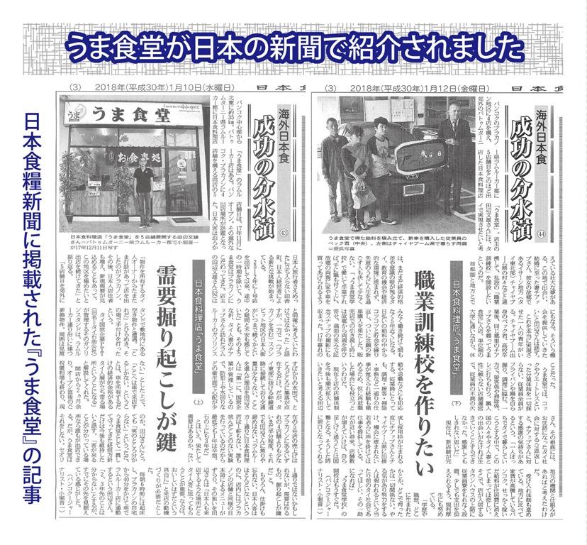 うま食堂が日本の新聞で紹介されました