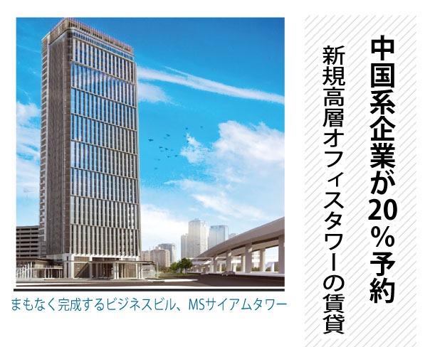 新規高層オフィスタワーの賃貸、中国系企業が20%予約