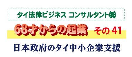 68才からの起業その41、日本政府のタイ中小企業支援