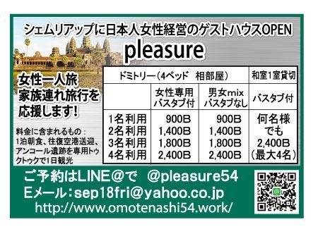 日本人女性経営のゲストハウス pleasureの広告