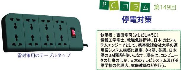 PCサポートタイランドのコラム第149回のテーマは「停電対策について」