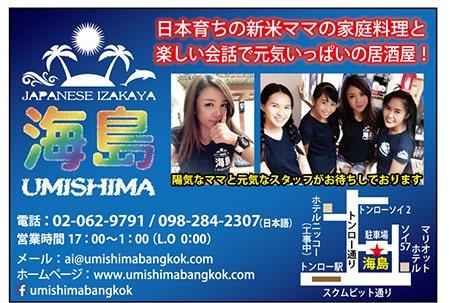 居酒屋「海島(うみしま)」の広告