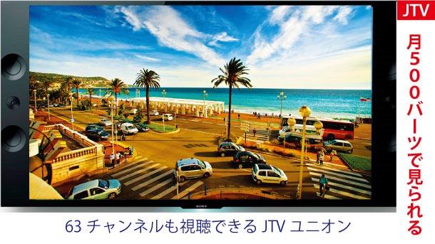 月500バーツで見られる「JTVユニオン」