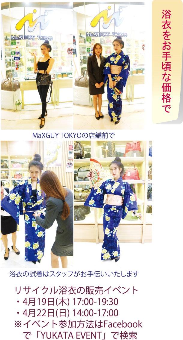 「MaXGUY TOKYO(マックスガイ・トーキョー)」では、4月19日(木)と22日(日)にリサイクル浴衣の販売イベントを開催