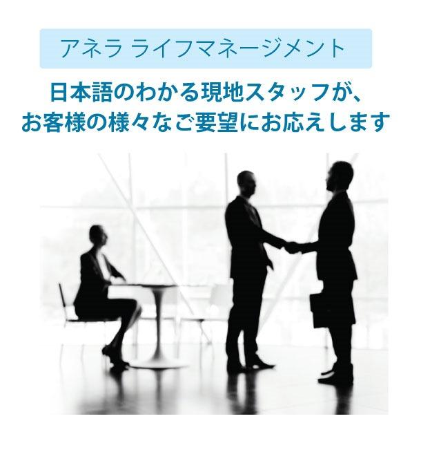 本語のわかる現地スタッフがお客様の様々なご要望にお応えします