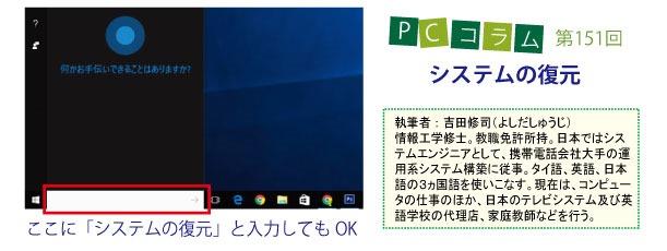 PCサポートタイランドのコラム第151回、「システムの復元」