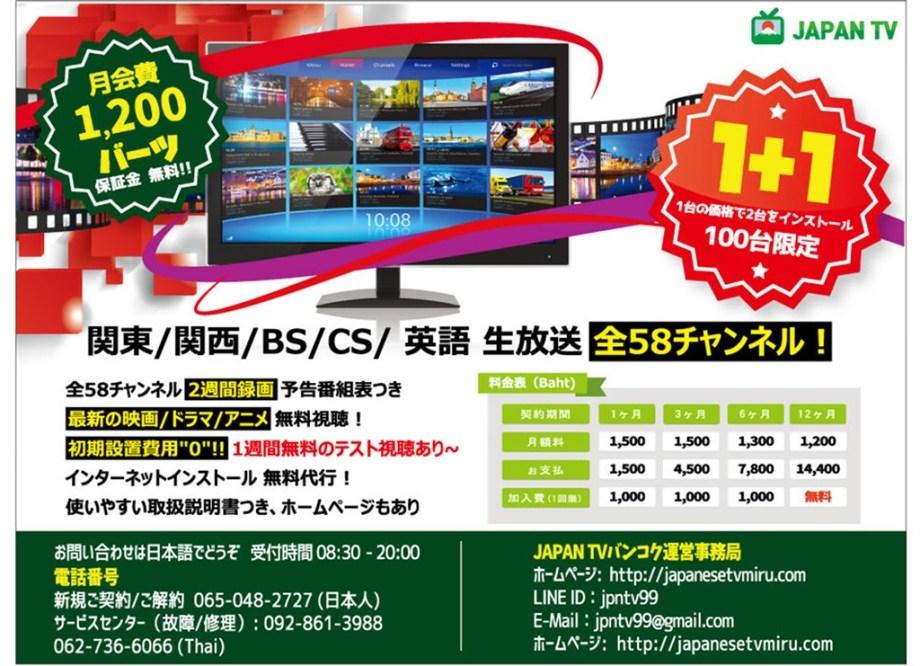 「JAPAN TV」の広告